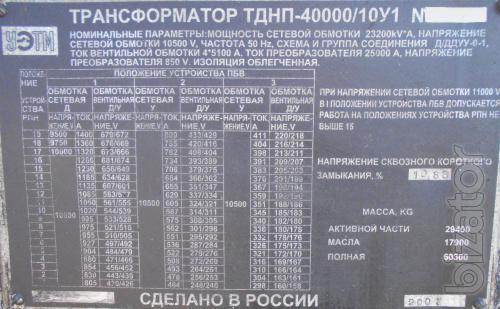 Sell furnace Transformer THE-40000/10 U1