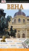 Vienna. Putevoditel Dorling Kindersley
