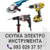 Purchase and redemption of power tools. Good prices for BU power