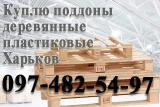 Buy wooden pallets, plastic much constantly in Kharkov and region.