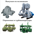 Surplus stock of industrial equipment