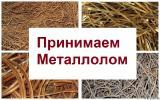 Buy Expensive Non-Ferrous Metals: Aluminum, Copper, Brass, Radiators, Batteries, Stainless Steel, Zamak , Magnesium, Titanium, Lead Batteries, Lead Cable