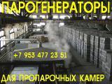 Парогенератор для пропарочных камер