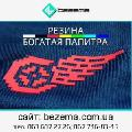 Odessa 2017 Decoration of clothing, terminative, patches