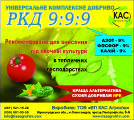 Liquid complex fertilizers HCS (NPK) 9:9:9
