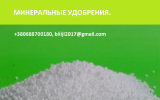Urea and other mineral fertilizers in Ukraine and for export.