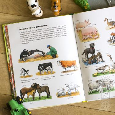 My first drawing encyclopedia. Farm