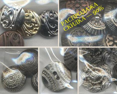 Buttons metal. Sale.