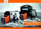 Welding machine (inverter) Limex IZ-MMA 255 rd