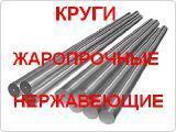 Round stainless steel 15kh25t heat-resistant, 20kh25n20s2, 20h23n18, 10х23н18