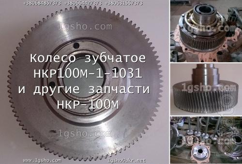 Wheel gear НКР100М-1-1031