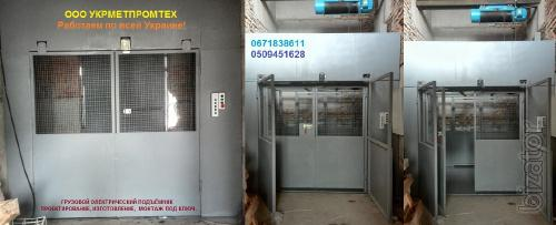 Lift for industrial enterprises, g/p 1000 kg, 1 ton. Goods lifts-industrial lifts under the order g/p to 6300 kg. Installation