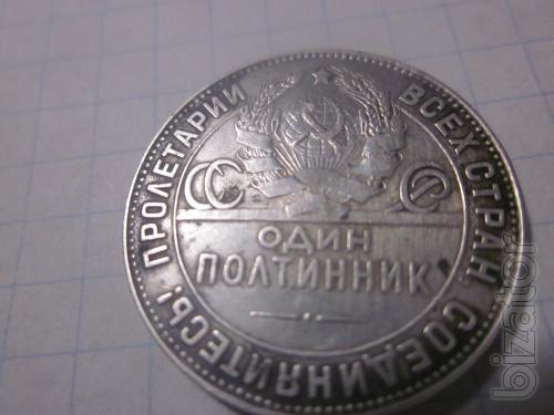 Sell poltinnik 1924 Tr