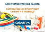 Electrical work. Led products