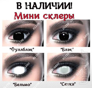 White colored lenses Ukraine