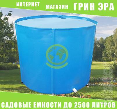 Barrel garden, water tank of PVC fabric