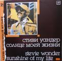 vinyl record Stevie Wonder/Stevie wonder