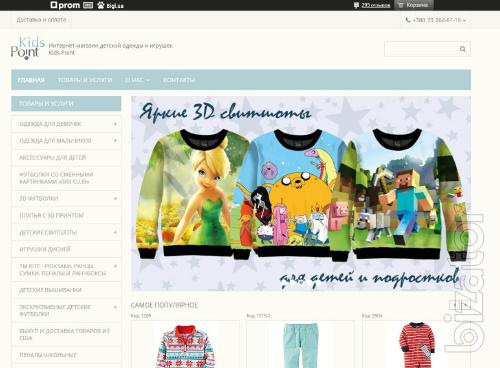 Kids-Point - online shop of children's clothes and toys