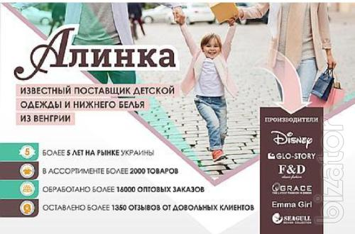 """""""Alinka"""" is the No. 1 Provider of Children's Clothing Wholesale from Hungary to Ukraine."""