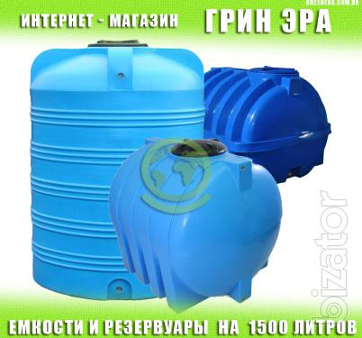 Water tank 1500 litres with delivery to Ukraine