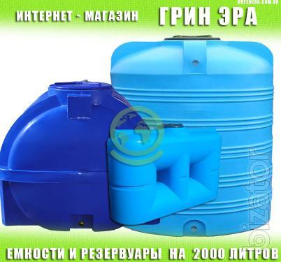 The price of capacity of 2000 liters