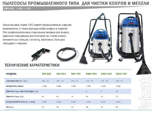 Professional industrial vacuum cleaner for dry and wet cleaning WD 501