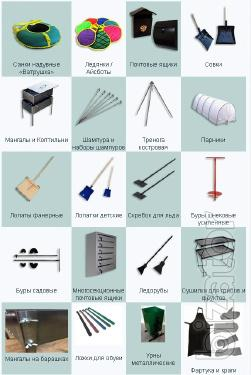 Household goods from the manufacturer wholesale