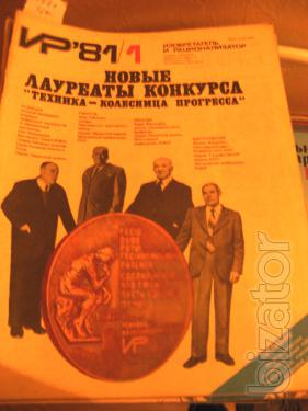 Magazines of the USSR. Inventor