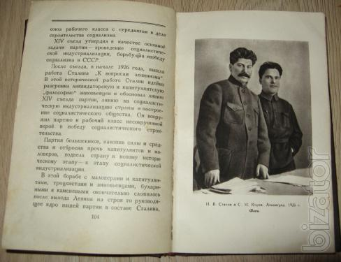 Brief biography of Stalin. Lifetime edition