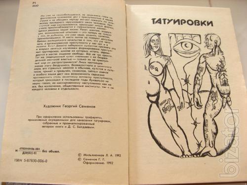 Leo Malanenkov. Encyclopedia of the underworld.