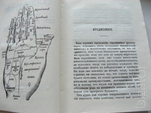 Secrets of the hand: palmistry, chirognomy. Adolf Desarrol
