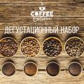 4 types of freshly roasted coffee of your choice in just 40 UAH