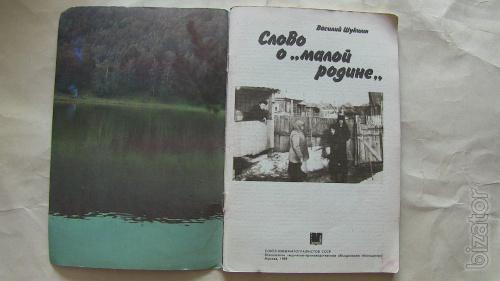 "Vasily Shukshin. A word about ""homeland"""