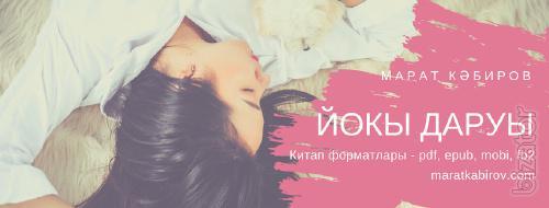 Sleep medications - the new Tatarstan Marat Kabirov
