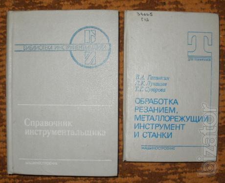 Repair Technology Textbooks