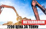 7200 to donate scrap metal scrap copper aluminium export lead price Kiev