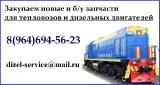 buy railway equipment