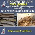Board 2019 carpentry dry from the manufacturer in Kyiv