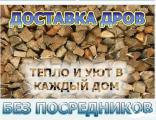 Drova to Purchase Firewood for burning Firewood