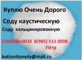 Buy caustic soda and calcined