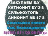 Закупаем материалы для очистки воды катионит анионит сульфоуголь