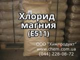 Magnesium chloride (E511)