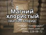 Magnesium chloride (magnesium chloride)