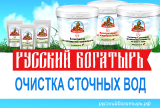 The biological degradation of organics; Improve the reduction of BOD, COD and BB. - Russian Hero