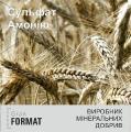 Ammonium sulphate manufacturer