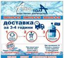 Water delivery Aqua-Tala the city of Dnepr in 3-4 hours