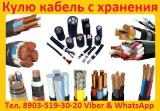 buy expensive cable with storage and new. residues from 100m. throughout Russia,