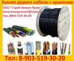 buy a cable from storage and new. residues from 100m. self-delivery in Russia