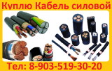 Buy power cable flexible with storage and new. residues from 100m. Self-delivery in Russia