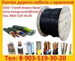 Buy Cable VBbShvng 4х185, VBbShvng 4х240, VBbShvng 5x10, VBbShvng 5x16, 5x2 VBbShvng.5,